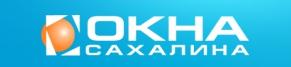 Фирма Окна Сахалина